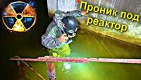 [Kreosan] Tchernobyl et au-delà ...