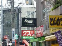 Boutique Sperm