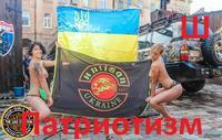 Patriotisme ukrainien