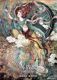 Affiche chinoise du film X-Men : Dark Phoenix