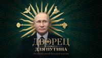 Un palais pour Poutine , le doc de Navalny en version sous titré française