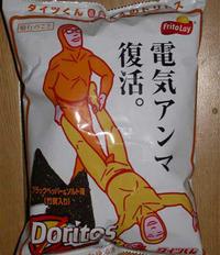 Doritos japonais
