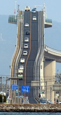 Eshima Ohashi au Japon