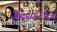Mona Lisa Museum, Melbourne, Australia
