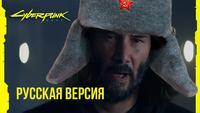 Cyberpunk 2077 - Русское издание