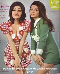 Magazine iranien d'avant la révolution islamique (1979)