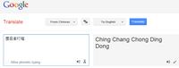 Google traduction 2