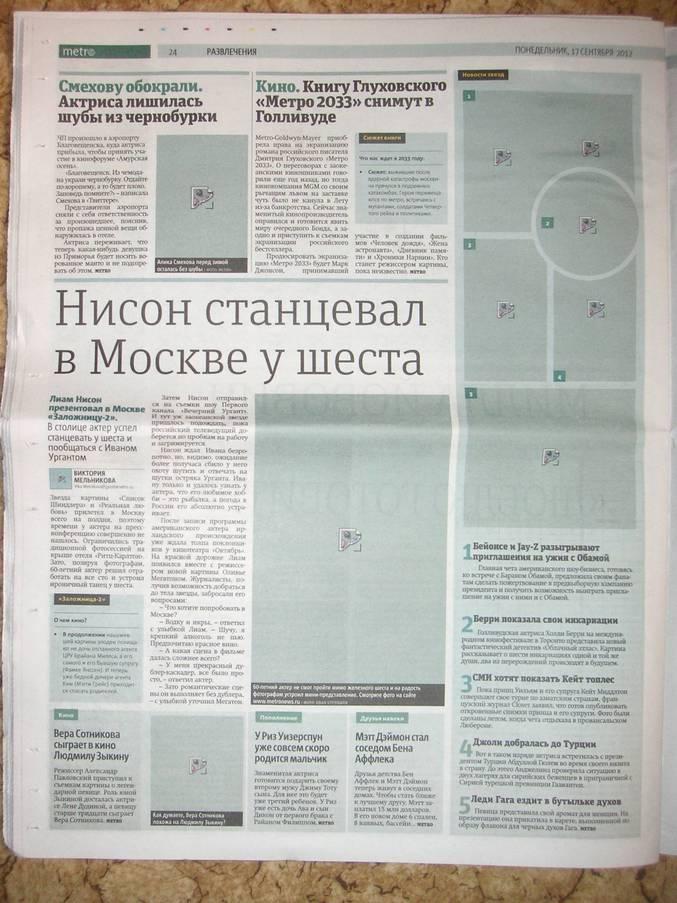 Le journal.