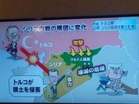 La géopolitique expliquée au Japon