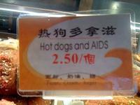 Hot dog supplement sida