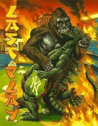 Quand King Kong roule une pelle à Godzilla