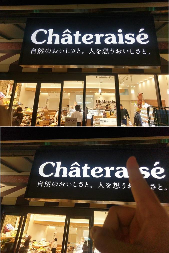Suite de ce post => http://lelombrik.net/95814  Photo prise a Kakogawa préfecture de Hyogo, a deux pas de la gare dans le centre commercial remit a neuf, courtoisie de mon dernier voyage au Nihon.